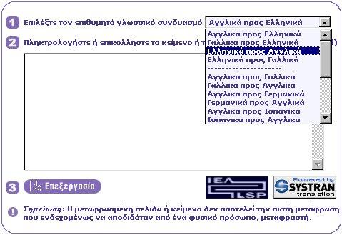 English To Greek Translation Image 1: greek to english